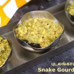 Pudalangai Kootu | Snake Gourd Stew | புடலங்காய் கூட்டு