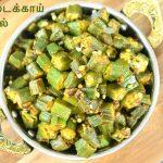 Vendakkai Poriyal | Vendakkai Fry | Bhindi Stir Fry | Okra Fry