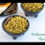 Kothavarangai Thuvaran   Cluster Beans Poriyal