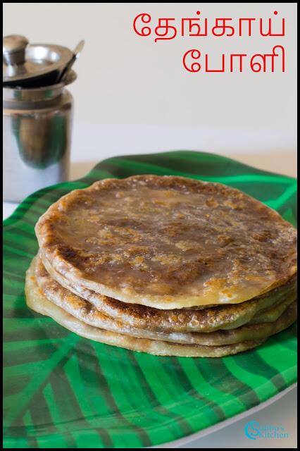 Coconut Poli Recipe | Thengai Poli Recipe