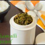 Spicy Coriander Leaves Thogayal | Kothamalli Pickle | Kothamalli spicy Thogayal