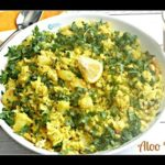 Aloo Poha Recipe   Batata Poha Recipe