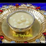Paal Kozhukattai | Pal Kozhukattai with Jaggery and Coconut Milk