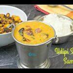 Udupi Sambar | Udipi Style Sambar Recipe