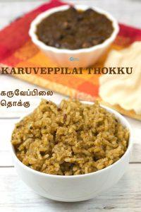Karuveppilai Thokku   Curry Leaves Thokku   Travel Friendly Recipes