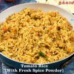 Tomato Rice (No Onion - No Garlic)