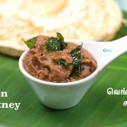Onion Chutney | Vengaya Chutney