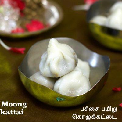 Green Moong Kozhukattai | Pachai Payiru Kozhukattai
