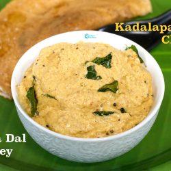 Chana Dal Chutney | Kadala Paruppu Chutney
