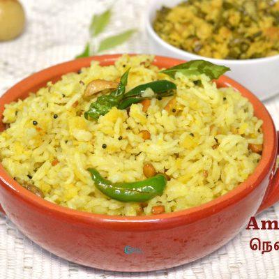 Nellikai Sadham | Amla Rice | Gooseberry Rice