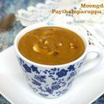 Moongdal Payasam | Paythamparuppu Payasam | பயத்தம்பருப்பு பாயசம்