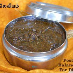 Prasava Legiyam | Postpartum Balanced Diet For Digestion | Marundhu for New Moms