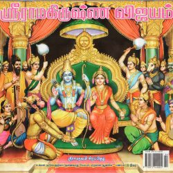 Shri Rama Navami | Significance, Puja Vidhi, Neivedhyam Recipes