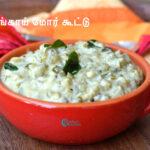 Pudalangai Mor Kootu Recipe | Snake Gourd Curd Stew Recipe