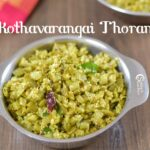 Kothavarangai Thoran Recipe | Cluster Beans Poriyal Recipe