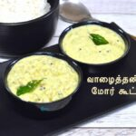 Vazhaithandu Mor Kootu | Plantain Stem in Yogurt Sauce