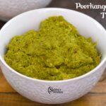 Peerkangai Thol Thogayal Recipe